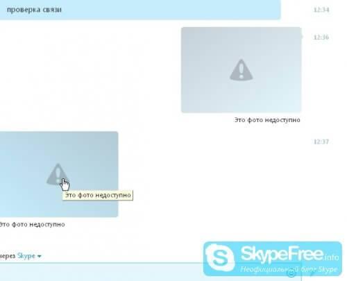 1459867253_skype-versiya-7.5.0.102-windows-xp-eto-foto-nedostupno.jpg