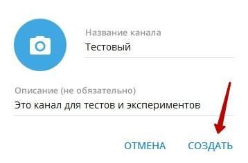 nazvanie-i-opisanie-kanala-v-telegram.jpg