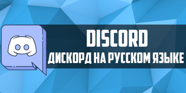 discord-na-russkom.png