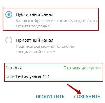 ssyilka-na-kanal-v-telegram.jpg