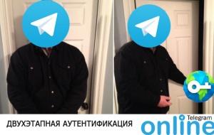 1583309501_dvuhjetapnaja-autentifikacija.jpg