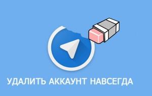 1583120866_telega-udalit.jpg