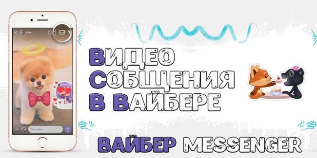 video-messege.jpg