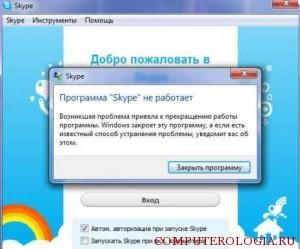 skype-ne-rabotaet2-300x249.jpg