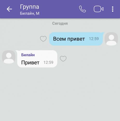 kak-udalit-soobshheniya-v-gruppe-v-viber1.png