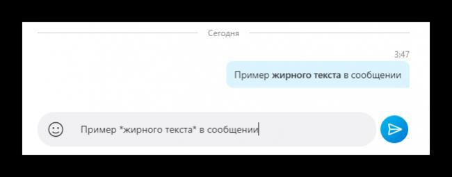 Primer-zhirnogo-teksta-v-Skype.png