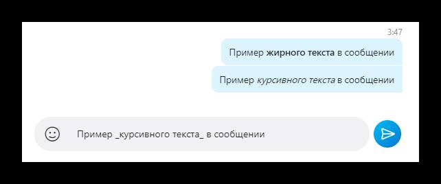 Primer-kursivnogo-teksta-v-Skype.png