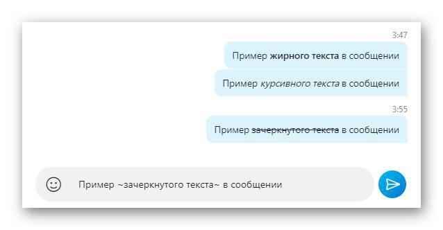 Primer-zacherknutogo-teksta-v-Skype.png