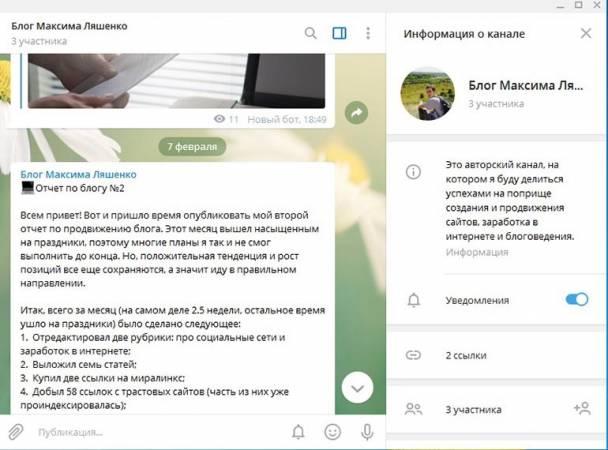 kanaly-v-telegram-chto-eto-takoe-i-zachem-oni-nuzhny.jpg