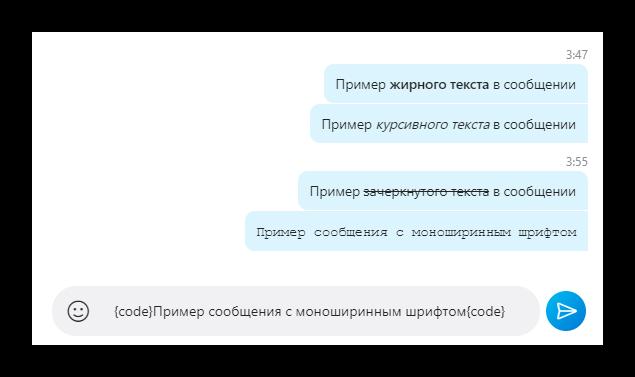 Primer-monoshirinnogo-teksta-v-Skype.png