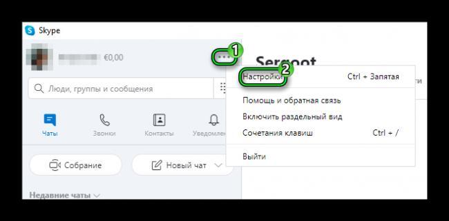 Bystryj-perehod-v-Nastrojki-programmy-Skype.png