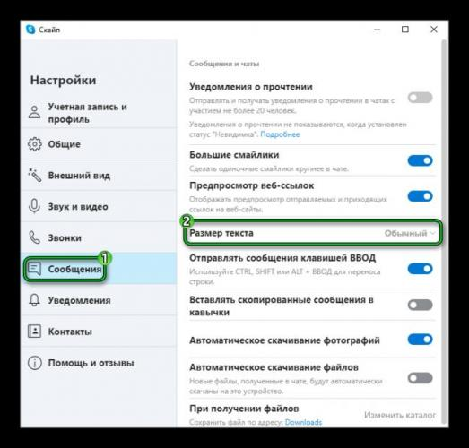 Izmenit-razmer-teksta-v-nastrojkah-programmy-Skype.png