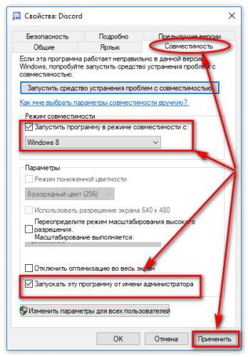 Vkladka-Sovmestimost-v-svojstvah-yarlyka-Diskord.png