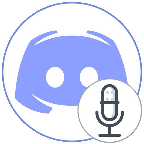 kak-vklyuchit-mikrofon-v-diskorde.png