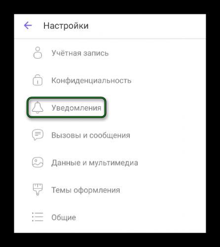 Punkt-Uvedomleniya-na-stranitse-Nastrojki-v-mobilnom-prilozhenii.png