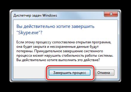 Podtverzhdenie-zaversheniya-protsessa-Skype-8-v-dialogovom-okne-Dispetchera-zadach-Windows-7.png