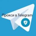 1540703717_telegram300.jpg