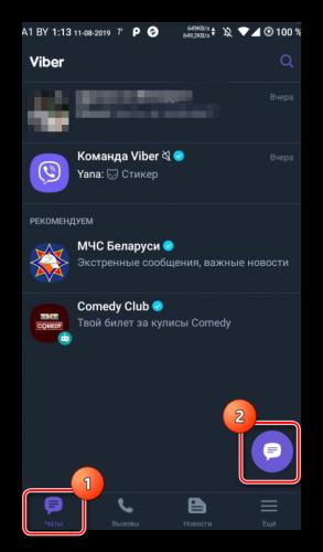 Knopka-dlya-sozdaniya-chata.png