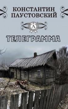 audiobook-telegramma-1.jpg