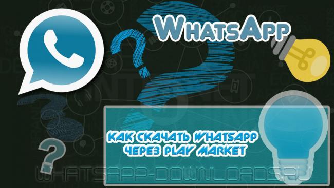 whatsapp-play-market-1.jpg