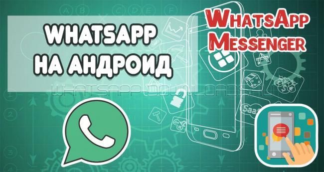 whatsapp-android-1.jpg