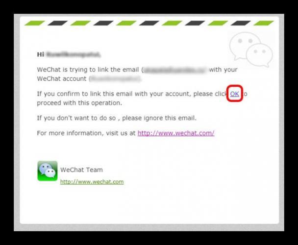 pismo-Vichat-dlya-proverki-email.png