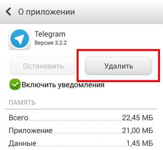 1525096508_kak-udalit-telegram-3.jpg