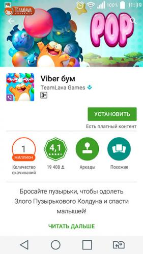 viber-pop-logo.jpg