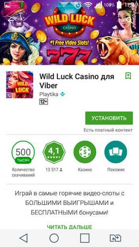 wild-luck-viber.jpg