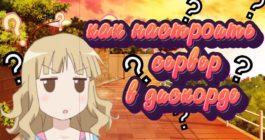 anime-servera-diskord_1-265x140.jpg