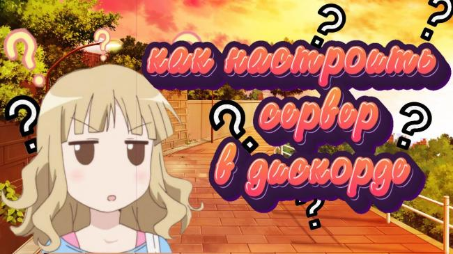 anime-servera-diskord_1.jpg