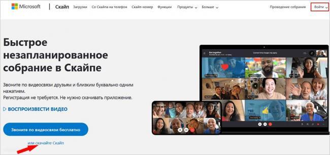 skype-registraciya-1.jpg