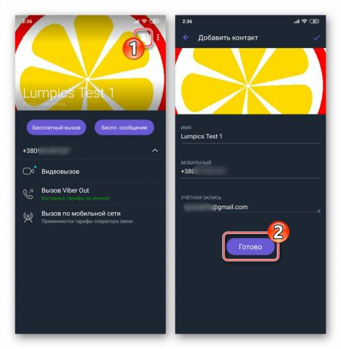 viber-dlya-android-sohranenie-dannyh-drugogo-polzovatelya-v-kontakty-messendzhera.png