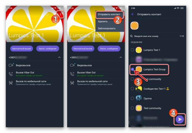 viber-dlya-android-otpravka-nomera-telefona-drugogo-polzovatelya-v-chat-messendzhera.png