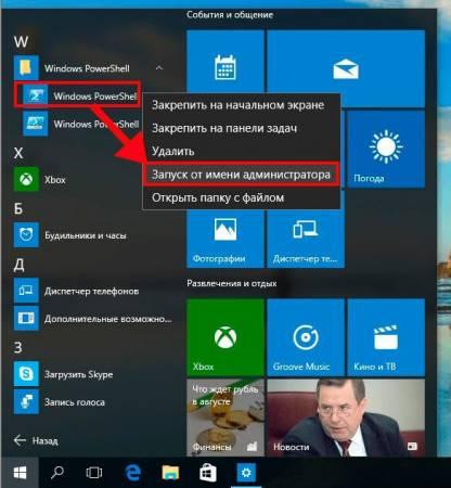1-install-delete-skype-windows-10.jpg