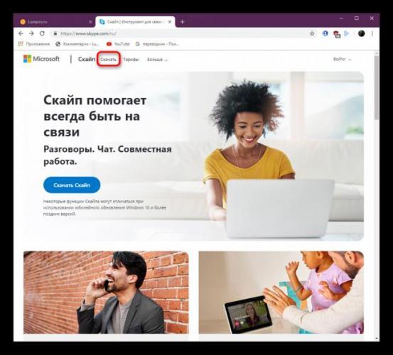 Perehod-k-razdelu-so-skachivaniem-poslednej-versii-Skype-s-oficzialnogo-sajta-dlya-Windows-10.png