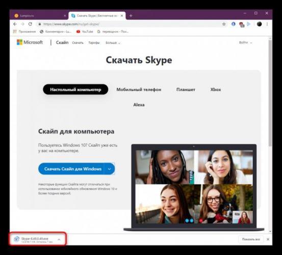 Ozhidanie-skachivaniya-poslednej-versii-skajpa-s-oficzialnogo-sajta-dlya-Windows-10.png