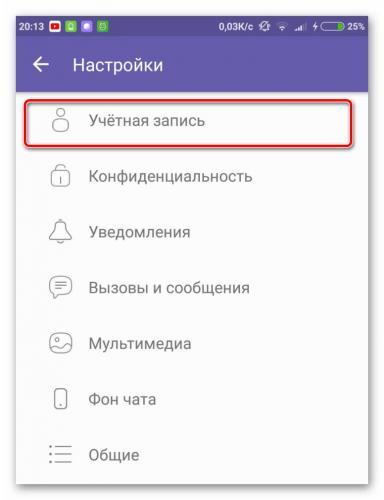 kak-pomenyat-nomer-telefona-v-viber-2.jpg