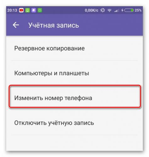 kak-pomenyat-nomer-telefona-v-viber-3.jpg