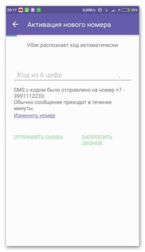 kak-pomenyat-nomer-telefona-v-viber-8-591x1024.jpg