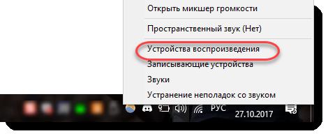 Kak-posmotret-utrojstva-vosproizvedeniya-na-windows.png