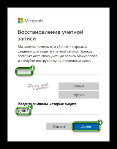 Vosstanovlenie-uchetnoj-zapisi-na-sajte-Skype.png