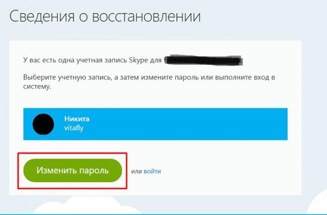 izmenit-password.jpg