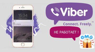 chto-delat-esli-viber-ne-ustanavlivaetsya-na-android-360x200.jpg
