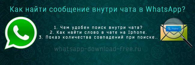 whatsapp-poisk-soobsheniya-v-chate-head.jpg