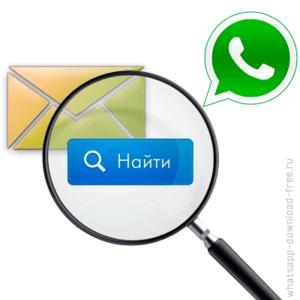 whatsapp-poisk-soobsheniya-icon-300x300.png