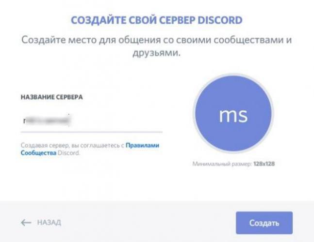 sozdat-svoj-discord-server1.jpg