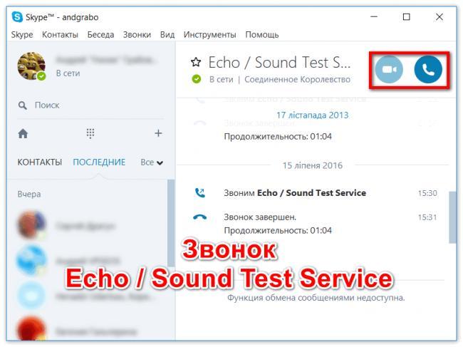 zvonok-echo-sound-test-service-v-skype.png