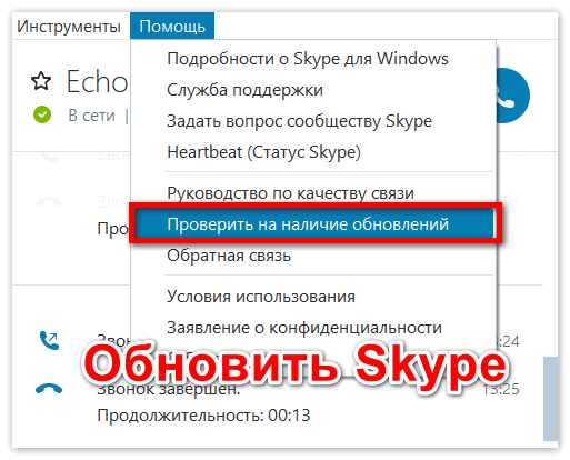 obnovit-skype.png