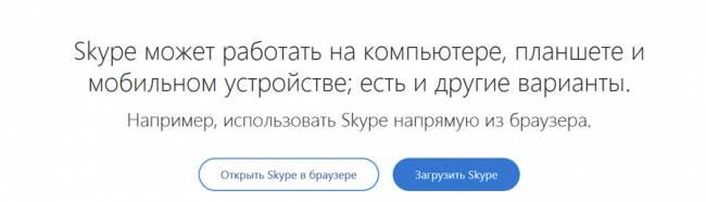 sbr-zvonok-skype-1.jpg